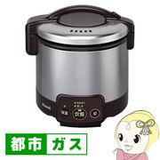 リンナイ ガス炊飯器【都市ガス13A用】 ダークブラウン RR-030VM(DB)-13A
