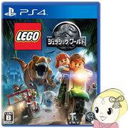 【PS4用ソフト】 レゴ ジュラシック・ワールド PLJM-80090