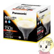 パナソニック LEDビームランプ 150W形相当 ビーム光束490lm 電球色 E26 LDR17LWW