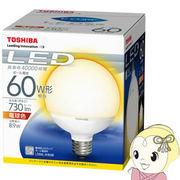 東芝 LEDボール電球 60W方相当 730lm 電球色 E26 LDG9L-H/60W