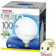 東芝 LEDボール電球 100W方相当 1340lm 昼白色 E26 LDG11N-H/100W