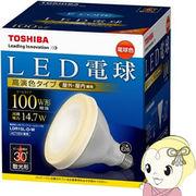 東芝 LEDビームランプ 100W相当 730lm 電球色 E26 LDR15L-D-W