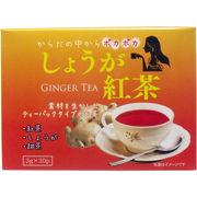 しょうが紅茶 3g×30袋入