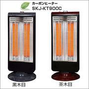 SKジャパン カーボンヒーター SKJ-KT900C