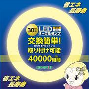 [LED] エコデバイス 30W形 LEDサークルランプ 電球色 器具交換不要 ECR225-012DK30