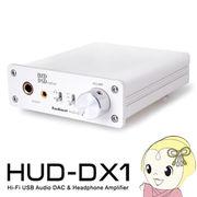 HUD-DX1-WH Audinst USB DAC DSD/DXD対応ヘッドホンアンプ WHITE