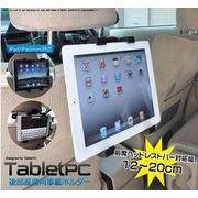 <タブレット用品>iPad&タブレットPC用後部座席用車載ホルダー