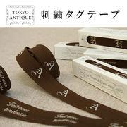 ■ステーショナリーグッズ特集■ 刺繍タグテープ