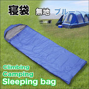 寝袋・シュラフ(アウトドアや防災備品に便利な寝袋!長さ約212cmx幅約69cmのゆったりサイズ)