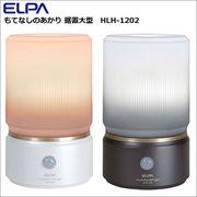 ELPA もてなしのあかり 据置大型 HLH-1202(PW)/HLH-1202(DB)