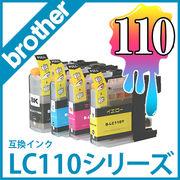 brother(ブラザー) LC110BK LC110XLC LC110CLM LC110XLY  【 互換インク インクカートリッジ 】