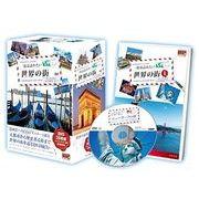 一度は訪れたい世界の街  DVD20枚組 RCD-5800-1-5
