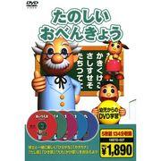 知育DVD たのしいおべんきょう ( DVD5枚組 ) 18STD-027