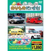 のりものだいすき ( DVD5枚組 ) 18COD-021