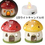 【ガーデニング】キノコ LEDキャンドルライト