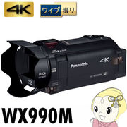 HC-WX990M-K �p�i�\�j�b�N �f�W�^���n�C�r�W���� �r�f�I�J���� 4K�Ή� �u���b�N