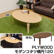 【時間指定不可】PLYWOOD モダンコタツ 楕円120 BE/WAL