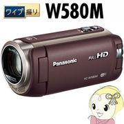HC-W580M-T パナソニック デジタルハイビジョン ビデオカメラ ワイプ撮り対応 ブラウン
