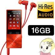 NW-A25HN-R ソニー WALKMAN Aシリーズ 16GB ハイレゾ対応 NCイヤホン同梱 シナバーレッド