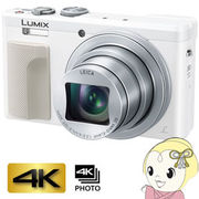 パナソニック 4Kデジタルカメラ LUMIX DMC-TZ85-W [ホワイト] 【Wi-Fi機能】 【4K対応】