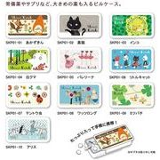 ピルケース Shinzi Katohシリーズ