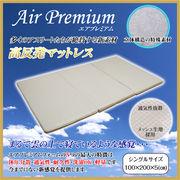 エアプレミアム 三つ折りマットレス セミダブル/厚さ5cm J-960