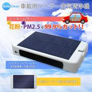 花粉、PM2.5 99.9%カット!車載用ソーラー空気洗浄機 大型ソーラー電池でいつでも快適★