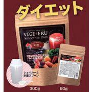 ベジフルスムージーダイエット レッド 60g フルーツミックスベリー味 2g軽量スプーン付