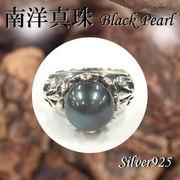 リング / 11-0080  ◆ Silver925 シルバー リング 南洋真珠