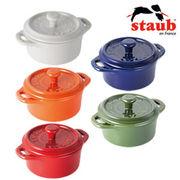staub(ストウブ) セラミック ココットラウンド 10cm 40511-173/40511-237/40511-175