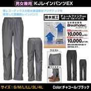【DOQMENT】ブリザテック KJレインパンツEX/雨具/かっぱ