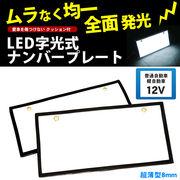 字光式ナンバープレート LED 前後2枚 全面発光 12V