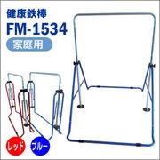 健康鉄棒 FM-1534