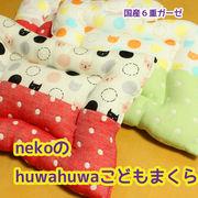【日本製】huwahuwa子どもまくら nekoと国産6重ガーゼ キッズ枕
