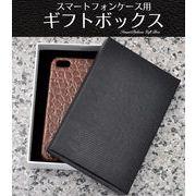 <スマホケース・携帯電話用品>スマホケースの包装に♪ スマートフォンケース用プレゼントボックス