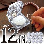 【戦プラ!】 プラスチックリングケース 宝石箱 ピアスケース プラスチック