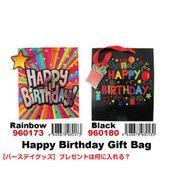 �u���b�s���O�p�i�vHappy Birthday Gift Bag