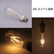 ★ノスタルジックな明かり エジソンバルブ★フィラメントのような灯り★LED エジソン電球♪