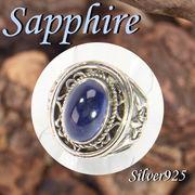 リング / 11-0204  ◆ Silver925 シルバー リング サファイア N-402