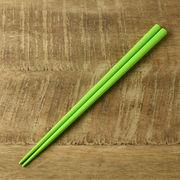カラフルスティック箸 ライムグリーン