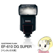 SIGMA ELECTRONIC FLASH EF-610 DG SUPER �y���^�b�N�X�p