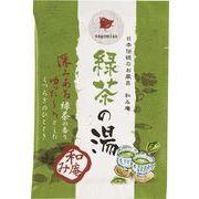 ◆日本製◆和み庵【緑茶の湯】