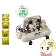 【メーカー直送】「車上渡し」 BCP-58T ナカトミ エアーコンプレッサー<タンク容量58L>