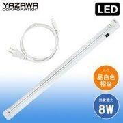 ヤザワ T5LED管用照明器具8W昼白色LED管付 Y07FLSS08N