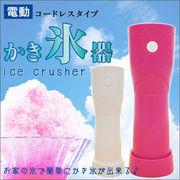電動かき氷器 コードレスタイプ HT-372