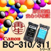 ★高品質・即日発送・安心1年保証★CANON 互換インクカートリッジ BC-310 BC-311