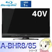 LCD-A40BHR8 三菱 40V型 液晶テレビ 2番組同時録画 ブルーレイレコーダー HDD 1TB 内蔵
