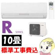 [標準工事費込] AS-R28F-W 富士通 ルームエアコン10畳 Rシリーズ 不在ECO フィルター自動お掃除機能