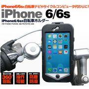 <スマホ・6/6s用>ナビに! 防滴、防塵!iPhone6/6s用自転車ホルダーケース
