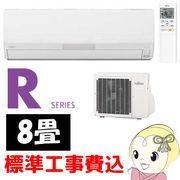 [標準工事費込] AS-R25F-W 富士通 ルームエアコン8畳 Rシリーズ 不在ECO フィルター自動お掃除機能